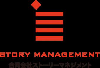 STORY MANAGEMENT-合同会社ストーリーマネジメント