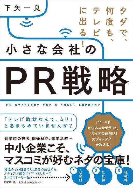 「小さな会社のPR戦略」表紙